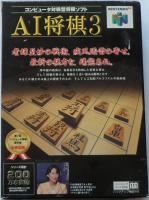 ai_shogi_3__jap.jpg