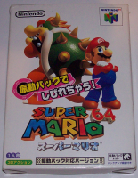 super_mario_64_rumble_edition__jap.jpg